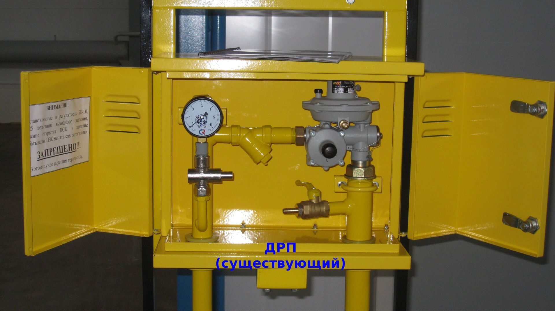 домовой газорегуляторный пункт