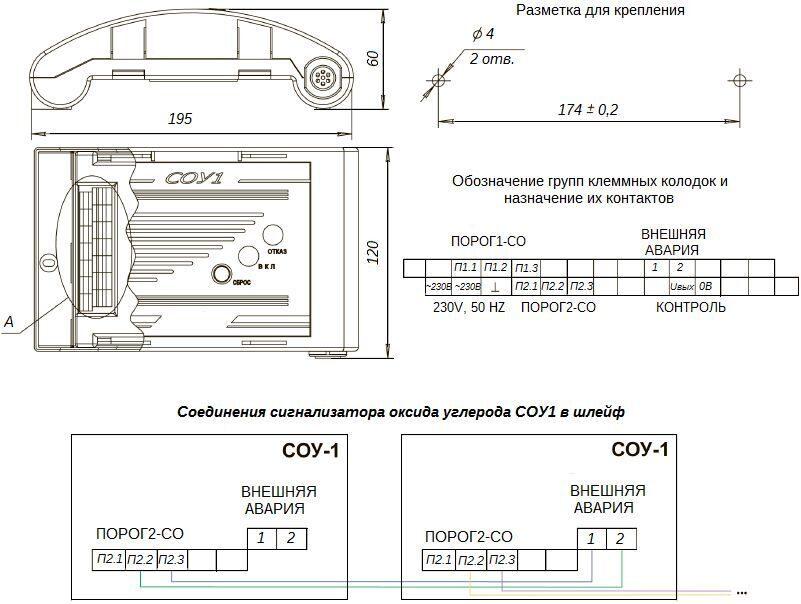 соу 1 сигнализатор оксида углерода инструкция